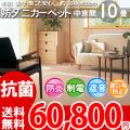 【送料無料】■AS 踏み心地しっかり♪快適 防ダニエコ カーペット 中京間10畳(364x455)アスシエロ●味わい深いカラーミックス