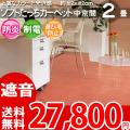【送料無料】■AS ふわふわソフトたっち カーペット♪中京間2畳(182x182)アスブルース●上質な光沢感●全6色絨毯