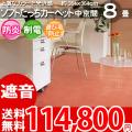 【完売】■AS ふわふわソフトたっち カーペット♪中京間8畳(364x364)アスブルース●上質な光沢感●全6色絨毯