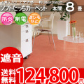 【送料無料】■AS ふわふわソフトたっち カーペット♪本間8畳(382x382)アスブルース●上質な光沢感●全6色絨毯
