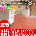 【送料無料】■AS ふわふわソフトたっちカーペット♪江戸間8畳(352x352)アスブルース●上質な光沢感●全6色絨毯