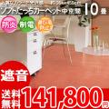 【送料無料】■AS ふわふわソフトたっち カーペット♪中京間10畳(364x455)アスブルース●上質な光沢感●全6色絨毯