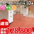 【送料無料】■AS ふわふわソフトたっちカーペット♪江戸間10畳(352x440)アスブルース●上質な光沢感●全6色絨毯