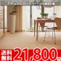 【送料無料】■AS 赤ちゃんも安心♪抗菌・防汚 カーペット 中京間4.5畳(273x273)アスモント●全6色絨毯