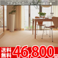 【送料無料】■AS 赤ちゃんも安心♪抗菌・防汚 カーペット 中京間10畳(364x455)アスモント●全6色絨毯