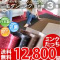 【楽天1位】モダンミンク 3畳 カーペット 176x261 (江戸間3帖絨毯)ホットカーペット対応じゅうたん