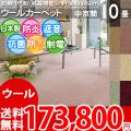 【送料無料】■AS カラバリ豊富8色♪新毛ウール 100% カーペット 中京間10畳(364x455)アドニス●全8色