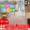 【完売】■AS カラバリ豊富8色♪新毛ウール 100% カーペット 中京間12畳(364x546)アドニス●全8色