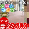 【送料無料】■AS カラバリ豊富8色♪新毛ウール 100% カーペット 本間2畳(191x191)アドニス●全8色