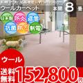 【送料無料】■AS カラバリ豊富8色♪新毛ウール 100% カーペット 本間8畳(382x382)アドニス●全8色