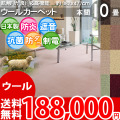 【送料無料】■AS カラバリ豊富8色♪新毛ウール 100% カーペット 本間10畳(382x477)アドニス●全8色