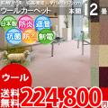 【送料無料】■AS カラバリ豊富8色♪新毛ウール 100% カーペット 本間12畳(382x572)アドニス●全8色