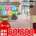 【送料無料】■AS カラーバリエーション豊富♪新毛ウール100%カーペット(ラグ200×250)アドニス●全8色