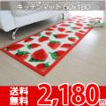【送無】☆かわいいキッチンマット ストロベリーフィールド 50x180cm