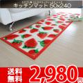【送無】☆かわいいキッチンマット ストロベリーフィールド 50x240cm