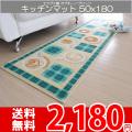 【送無】☆かわいいキッチンマット カプチーノ 50x180cmグリーン かわいいキッチングッズデザイン♪