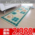 【送無】☆かわいいキッチンマット カプチーノ 50x240cmグリーン かわいいキッチングッズデザイン♪