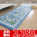 【送無】☆かわいいキッチンマット プリマブルー 50x180cm かわいいお花デザイン♪