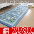 【送無】☆かわいいキッチンマット プリマブルー 50x240cm かわいいお花デザイン♪