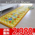 【送無】☆かわいいキッチンマット ラウルスイエロー 50x240cm かわいいお花!