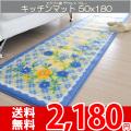 【送無】☆かわいいキッチンマット ラウルスブルー 50x180cm かわいいお花!