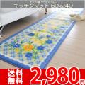 【送無】☆かわいいキッチンマット ラウルスブルー 50x240cm かわいいお花!