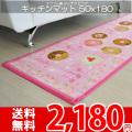 【送無】☆かわいいキッチンマット ドーナツピンク 50x180cm かわいいドーナツ柄!
