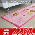 【送無】☆かわいいキッチンマット ドーナツピンク 50x240cm かわいいドーナツ柄!