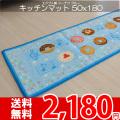 【送無】☆かわいいキッチンマット ドーナツブルー 50x180cm かわいいドーナツ柄!