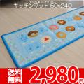 【送無】☆かわいいキッチンマット ドーナツブルー 50x240cm かわいいドーナツ柄!