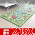 【送無】☆かわいいキッチンマット ニースグリーン 50x180cm かわいいフラワーデザイン♪