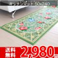 【送無】☆かわいいキッチンマット ニースグリーン 50x240cm かわいいフラワーデザイン♪