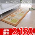 【送無】☆かわいいキッチンマット カプチーノ 50x180cmブラウン かわいいキッチングッズデザイン♪