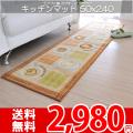 【送無】☆かわいいキッチンマット カプチーノ 50x240cmブラウン かわいいキッチングッズデザイン♪