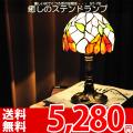 【送無】▲かわいいチューリップ型ランプ 暖かい光でリラックス・・・ ST-76 癒しのステンドランプ