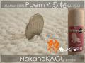 ■自然素材4.5畳 コットン100%カーペット ポエム絨毯 261x261 (江戸間4.5帖絨毯)
