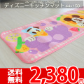 【送無】☆ディズニーキッチンマット!フルーツがいっぱい LH2026-11●44x150ピンク