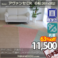 【楽天1位】防ダニ抗菌リップループ6畳 カーペット 261x352 (江戸間6帖絨毯)アヴァンセDXじゅうたん