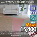 【楽天1位】防ダニ抗菌リップループ8畳 カーペット 352x352 (江戸間8帖絨毯)アヴァンセDXじゅうたん