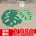 【送無】★形がとってもキュート!かわいいリーフ型玄関マット●ふわふわモンステラ60x60グリーン・イエローグリーン