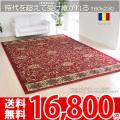 【送無】■ウィルトン織 洗練の伝統美 160x230カーペットKishキーシュレッド絨毯 160x230