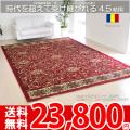 【送無】■ウィルトン織 洗練の伝統美 4.5畳 カーペットKishキーシュレッド絨毯4.5畳 240x240