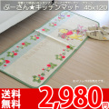 【送無】★かわいいpoohさんキッチンマット!数量限定ディズニーマット45×120cm プーインザガーデン キャラクターマット