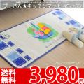【完売】★かわいいpoohさんキッチンマット!数量限定ディズニーマット45×130cm ウォーターカラー キャラクターマット