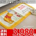 【完売】★かわいいpoohさんキッチンマット!数量限定ディズニーマット45×120cm フレンドリーデイズ キャラクターマット