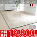 【送無】■ウィルトン織 高級ヨーロピアンカーペット ベルガマ グリーン(緑GREEN)3畳用絨毯 160x230
