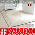 【送無】■ウィルトン織 高級ヨーロピアンカーペット ベルガマ グリーン(緑GREEN)4.5畳用絨毯 240x240