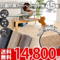 ■ふわふわ抗菌防臭4.5畳 カットパイルカーペット 261x261(江戸間4.5帖絨毯)日本製の4色絨毯フレア
