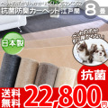 ■ふわふわ抗菌防臭8畳 カットパイルカーペット 352x352(江戸間8帖絨毯)日本製の4色絨毯フレア