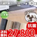 ■ふわふわ抗菌防臭10畳カットパイルカーペット 352x440(江戸間10帖絨毯)日本製の4色絨毯フレア
